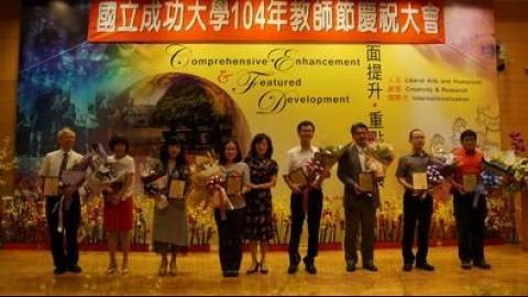 【影音】成大教師節慶祝大會 表揚優良教師