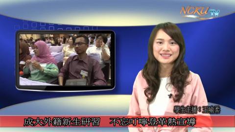 學生主播【156集】-法律系105 王喻柔