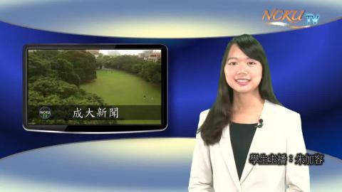 學生主播【157集】-經濟系105 朱加容