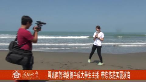 【影音】雲嘉南管理處攜手成大 學生主播帶您悠遊美麗濱海
