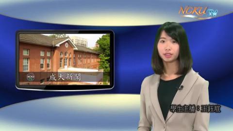 學生主播【158集】-心理系106 王鈺瑄
