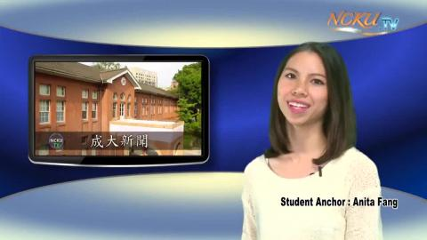 【Episode 64】- Student Anchor: Anita Fang