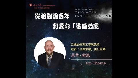 從相對論百年到電影「星際效應」 A Century of Relativity: From the Big Bang to Black Holes and Interstellar
