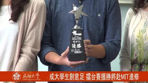 【影音】成大學生創意足 擂台賽獲勝將赴美國MIT短期進修