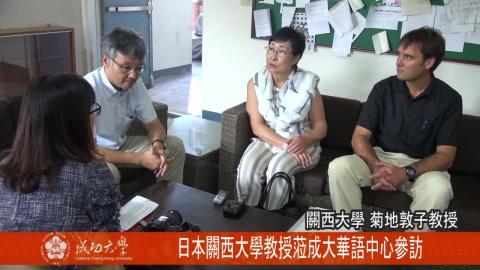 【影音】關西大學教授蒞成大華語中心參訪