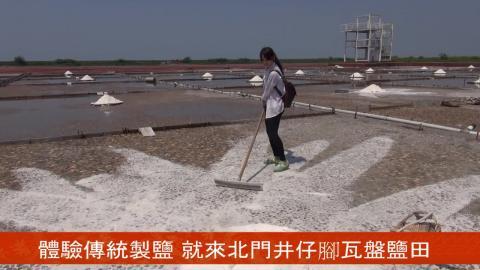 【影音】體驗傳統製鹽  就來井仔腳瓦盤鹽田