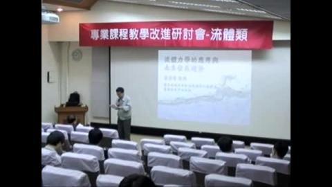 專業課程教學改進研討會(上)~流體力學:流體力學的應用與未來發展趨勢