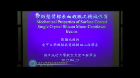 矽微懸臂樑表面鍍膜之機械性質