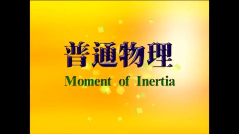 Concept of moment of inertial