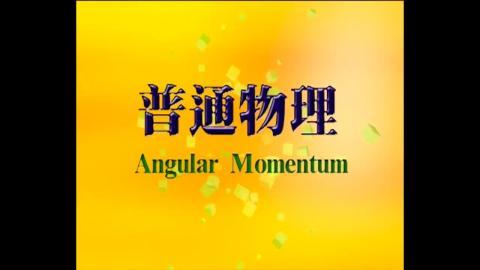 Introduction: angular momentum