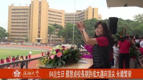 【影音】84歲生日 蘇慧貞校長期許成大邁向頂尖 永續繁榮