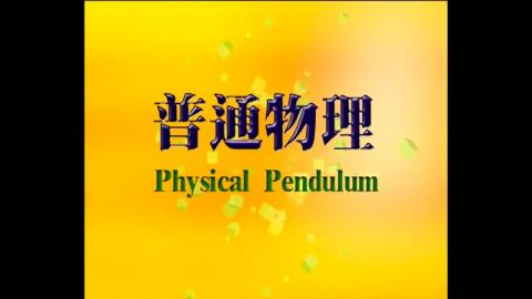 The Physical pendulum