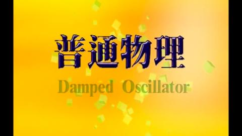 What is the damped oscillation?