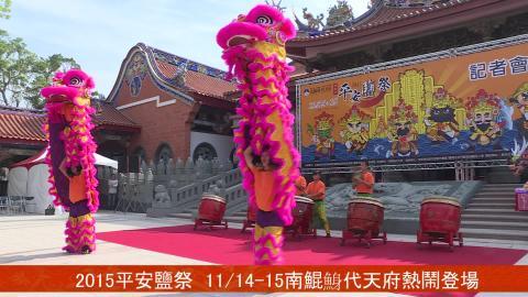【影音】2015平安鹽祭 11/14-15南鯤鯓代天府熱鬧登場
