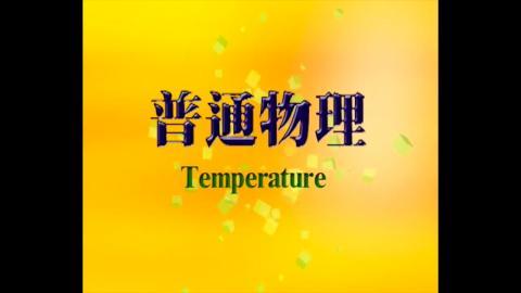 Introduction: temperature