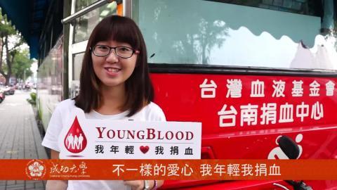 【影音】不一樣的愛心 我年輕我捐血 (by外文系107級賴柔合)