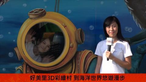 【影音】濱海漁村新風貌 3D立體海洋世界