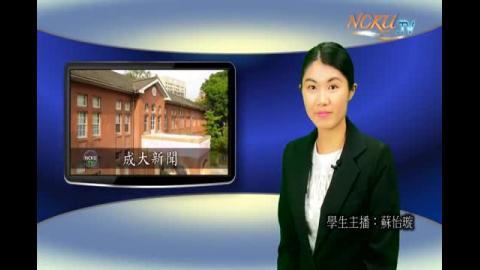學生主播【161集】-企管系105 蘇怡璇