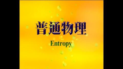 Entropy: introduction