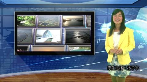 《雲嘉南濱海國家風景區新聞》第1集--成大學生主播林子宇