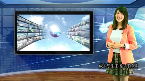 《雲嘉南濱海國家風景區新聞》第3集--成大學生主播邱椿萱