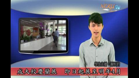 學生主播【163集】水利系106謝桓鈞