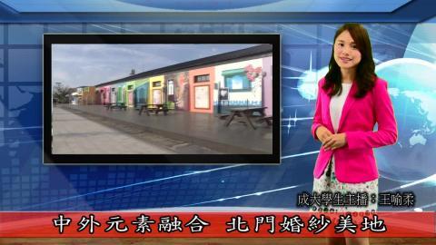 《雲嘉南濱海國家風景區新聞》第2集--成大學生主播王喻柔
