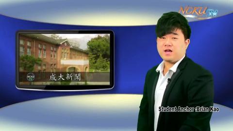 【Episode 67】- Student Anchor :Brian Kao