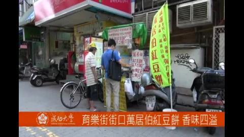【影音】育樂街口萬居伯紅豆餅 香味四溢 (by心理106邱椿萱)