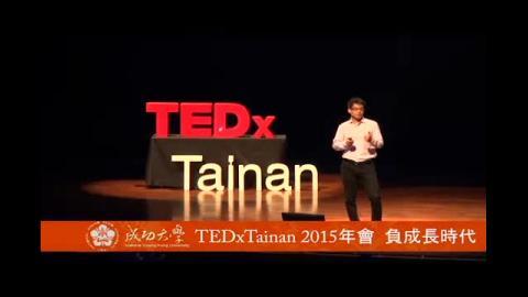【影音】TEDxTainan  2015年會  負成長時代 (by工資管106高振鈞)