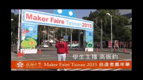 【影音】Maker Faire Tainan 2015 自造者嘉年華 (by工資管106高振鈞)