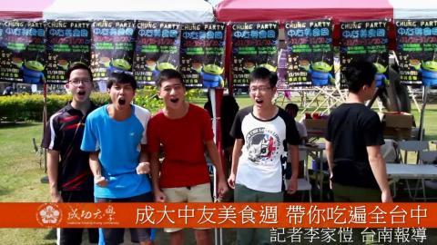 【影音】中友美食週 帶你吃遍全台中 (by台文107李家愷)