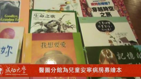 【影音】成大醫圖 為兒童安寧病房募繪本 (by政經所董柏甫)