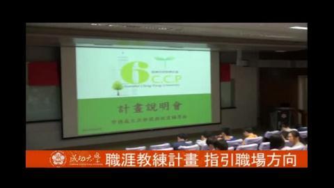 【影音】職涯教練計畫 指引職場方向(by醫學108劉書寧).