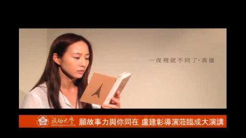 【影音】願故事力與你同在 盧建彰導演蒞成大演講 (by經濟系105級朱加容)