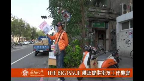 【影音】成大光口對面  THE BIG ISSUE雜誌販賣(by台文108黃鈺茹)