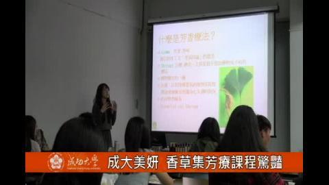【影音】成大美研社  香草集芳療課程驚艷 (by中文106陳令容)