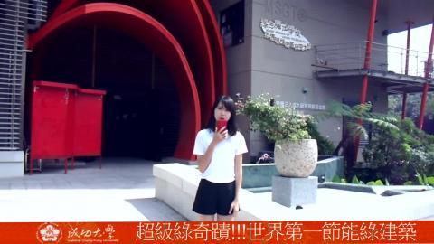 【影音】超級綠奇蹟 世界第一綠建築 (by心理106王鈺瑄)