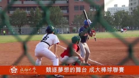 【影音】競逐夢想的舞台 成大棒球聯賽 (by歷史106胡方哲)