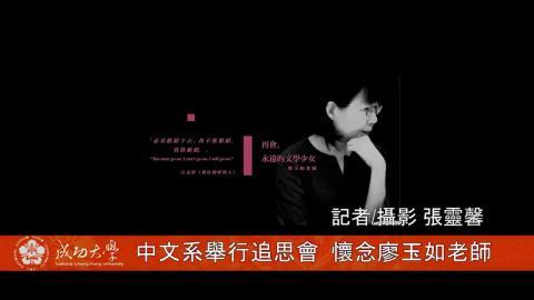 【影音】中文系追思  懷念廖玉如老師  (by中文系陸生張靈馨)