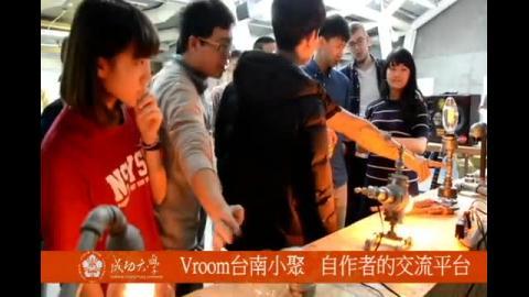 【影音】Vroom台南小聚 自造者的分享平台 (by經濟106林姿佑)