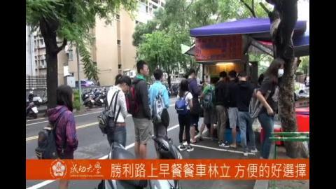 【影音】勝利路早餐餐車 成大學生方便的好選擇 (by心理106邱椿萱)