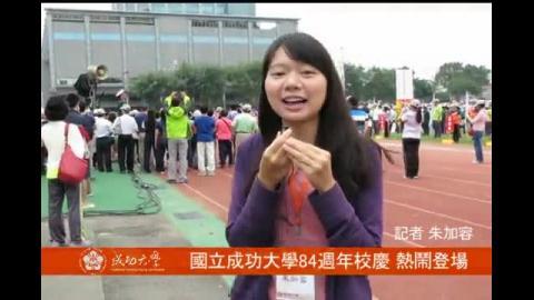 【影音】成大84週年校慶 熱鬧登場(by經濟105朱加容)
