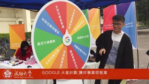 【影音】Google火星計畫 學習與就業一次搞定(by中文107林軒萱)