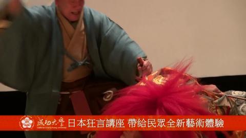 【影音】狂言師安東伸元 帶領觀眾認識日本傳統古典藝能(by中文105陳彥諺)