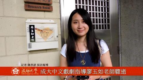 【影音】成大中文戲劇指導老師廖玉如驟逝(by中文105陳彥諺)