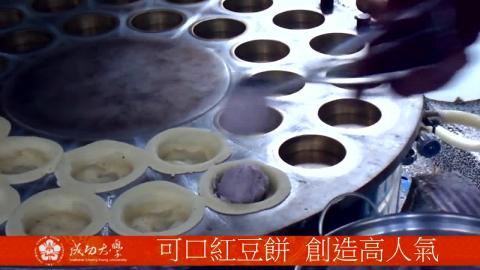 【影音】可口紅豆餅 創造高人氣(by心理106王鈺瑄)
