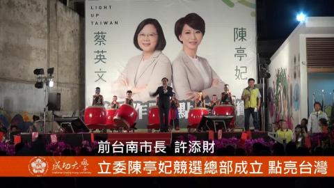 【影音】立委競選總部成立 點亮台灣 (by歷史系106級黃佳蓉)