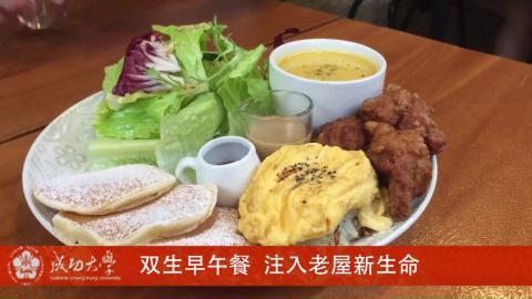 【影音】雙生早午餐 老屋新生命 (by會計系105級方泠瑩)