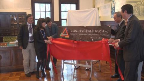 成大、香港中大「正向社會科學聯合研究中心」揭牌
